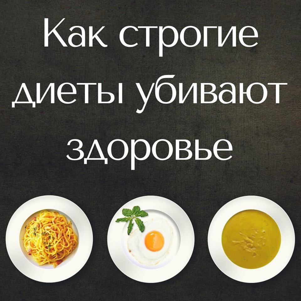 Срочная строгая диета