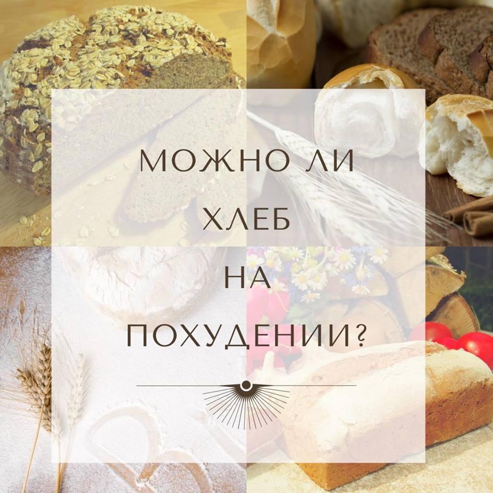 [BBBKEYWORD]. Как правильно худеть с хлебом