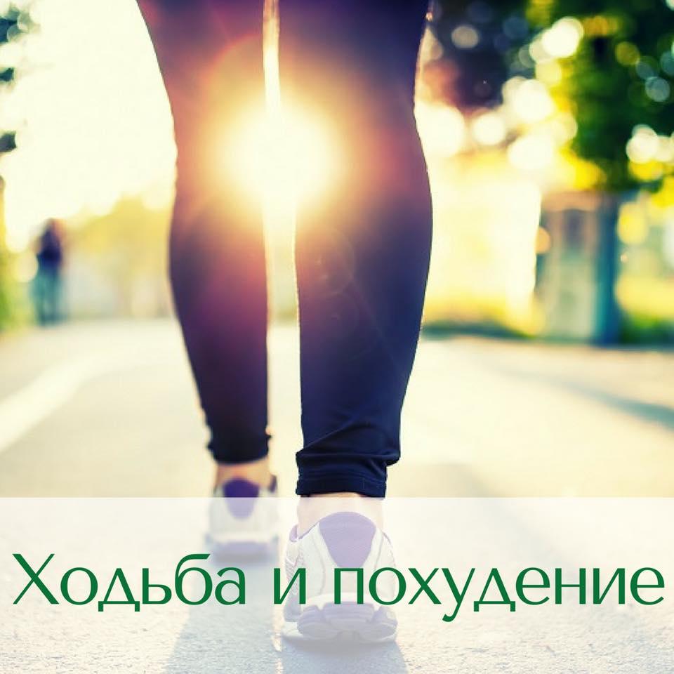 Похудение И Ходьба Для Мужчин. Сколько нужно ходить пешком в день, чтобы похудеть: на 1, 5, 10 и 20 кг + отзыв с фото